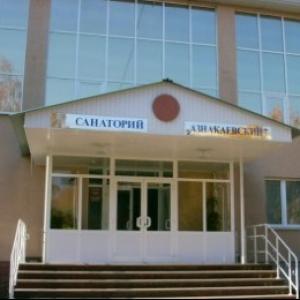 Санаторий Азнакаевский